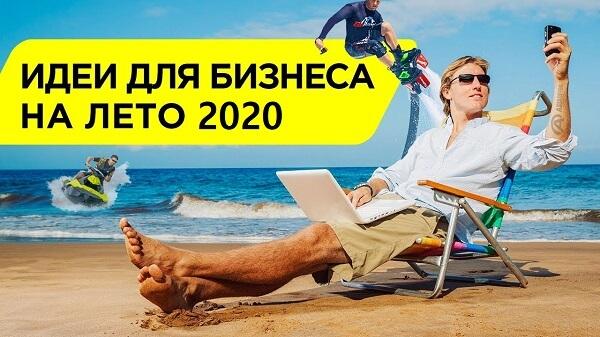 Актуальные бизнес идеи на 2020 год